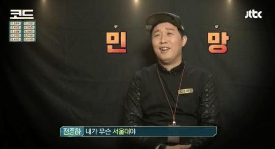 /사진= JTBC '코드-비밀의방' 영상 캡처