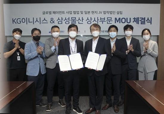 KG이니시스, 삼성물산 상사부문과 글로벌 페이먼트 사업 협업
