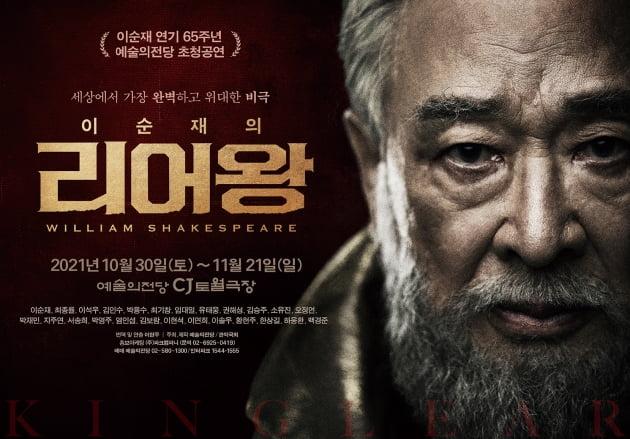 이순재의 연극'리어왕', 소유진·이연희도 출격