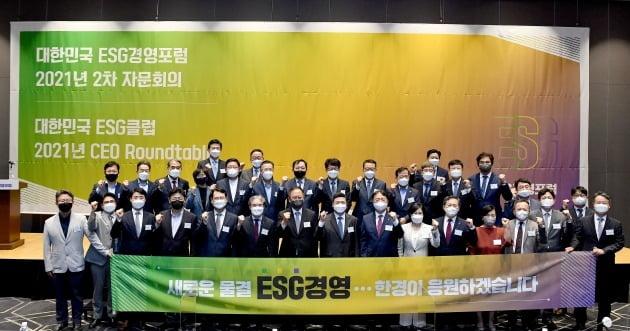 ESG클럽자문회의 기념촬영. /김기남 기자
