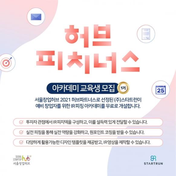 스타트런, 무료 IR피칭 교육 '허브피치너스 1기' 오픈