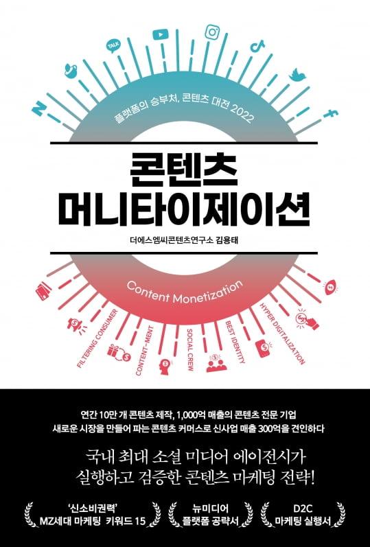 더에스엠씨그룹, 12년 자사 노하우 축척한 '콘텐츠 머니타이제이션' 10월 출간