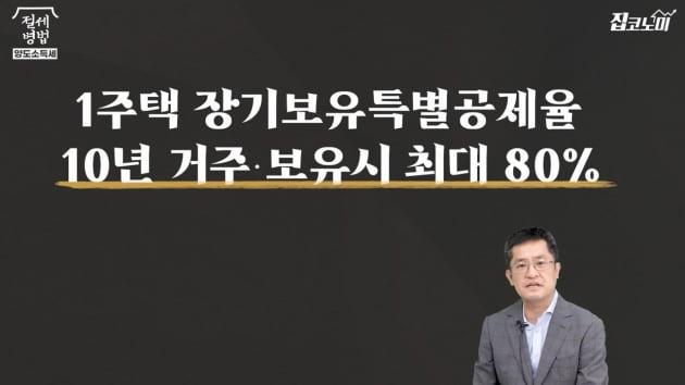 양도세 장기보유특별공제 또 '리셋'…반드시 '이것' 확인하세요! [집코노미TV]