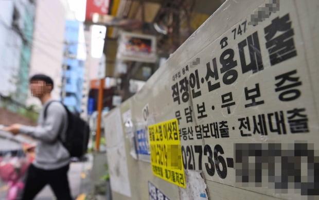 서울 명동 거리에 붙어있는 불법 사금융 전단지의 모습. 사진=한경DB