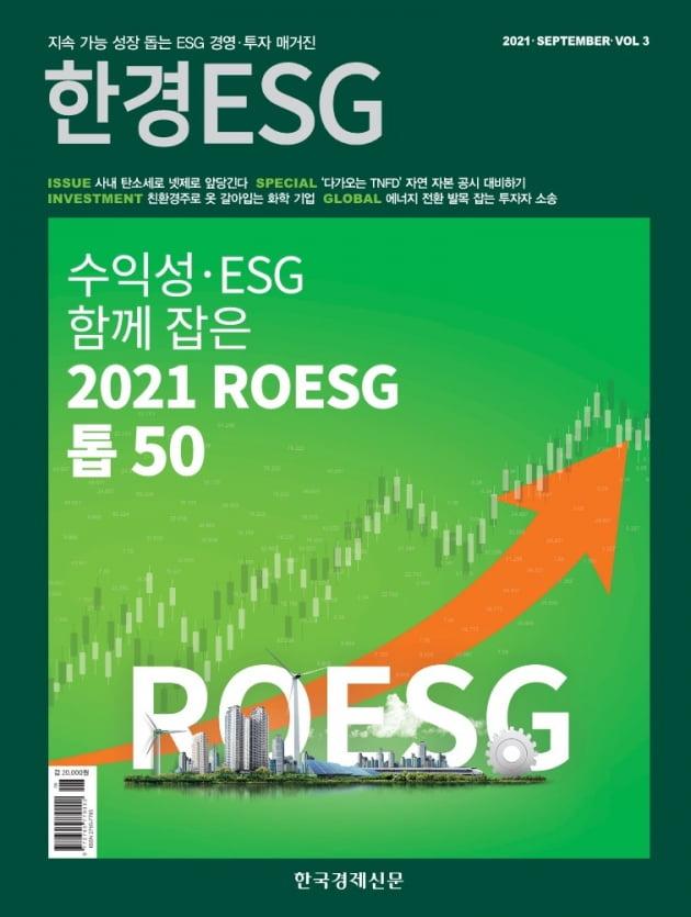 ESG·수익성 함께 잡은 'ROESG' 톱50...한경ESG 9월호 집중 분석