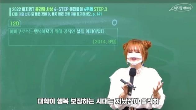이지영 / 사진=유튜브 채널 '이지영' 캡처
