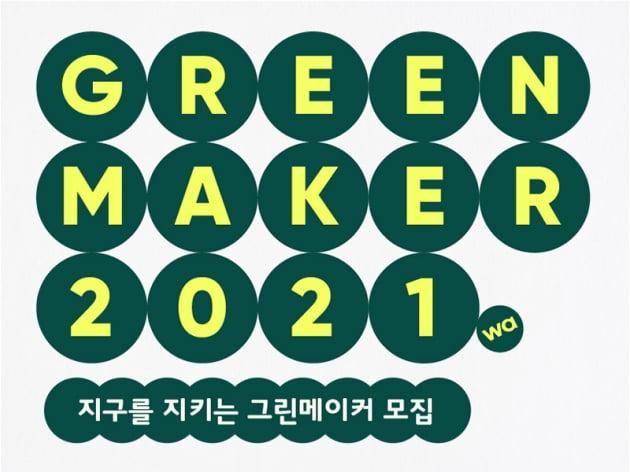 와디즈, 친환경 펀딩에 누적 63억원 모였다…'그린메이커 시즌2'로 ESG 가치 확장'