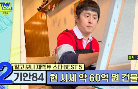 /사진=Mnet 'TMI NEWS' 영상 캡처
