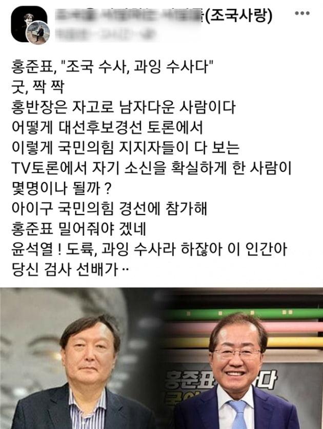 """홍준표 """"조국 수사 과했다""""…하태경 """"민주당 대변인인가"""""""