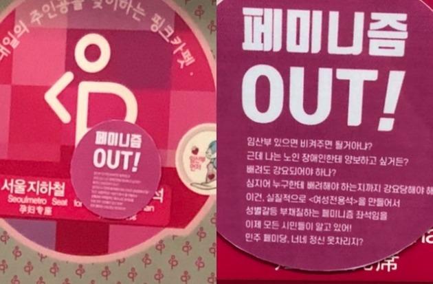 서울의 한 지하철 임산부 배려석에 붙여진 '페미니즘 OUT'  스티커 /사진=트위터 jonna_3star