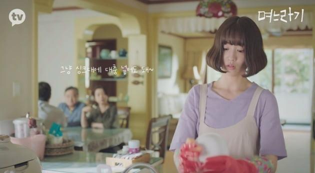 /사진=카카오TV '며느라기' 영상 캡처