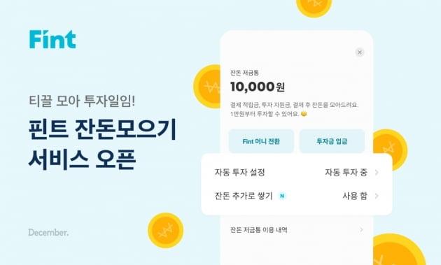 '잔돈 모아 재테크로 활용?'···핀트, 잔돈 모으기 서비스 오픈