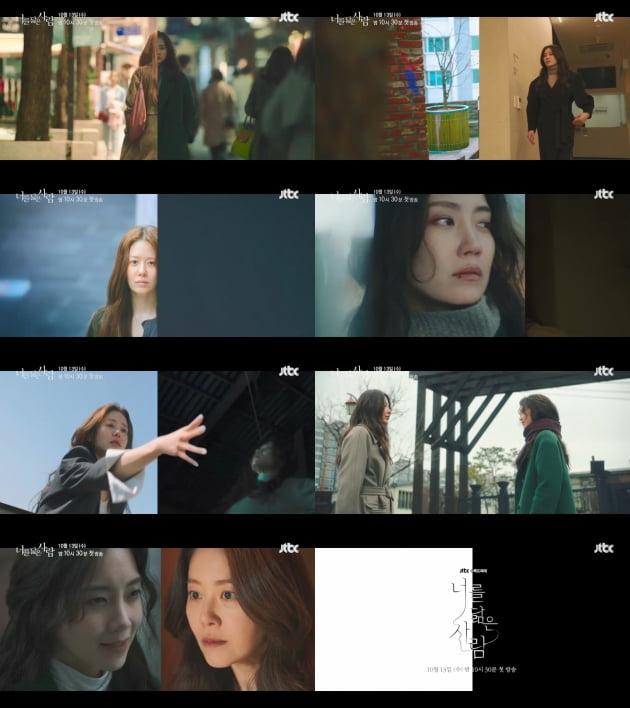 /사진=JTBC 새 수목드라마 '너를 닮은 사람' 예고 영상 캡처