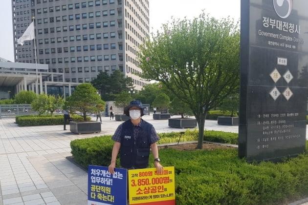 소상공인시장진흥공단 노조원이 정부대전청사에서 처우 개선을 요구하며 시위하고 있다. 한경DB