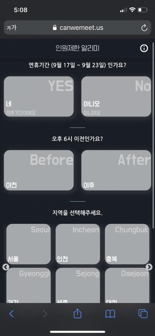 헷갈리는 추석 방역수칙 '한 눈에 보기'…모임은 몇 명까지?