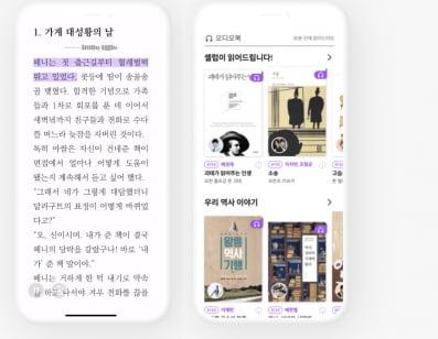 밀리의 서재 앱 화면