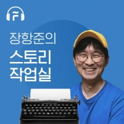 플로는 오리지널 오디오 드라마를 제작하기 위해 '장항준의 스토리작업실' 공모전을 열었다.