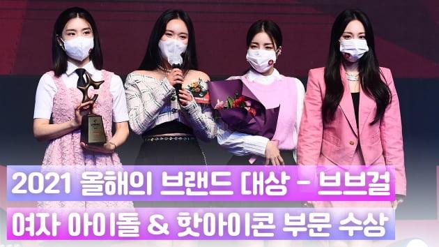 HK직캠|브레이브걸스, '핑크빛 의상으로 러블리하게~' (올해의 브랜드 대상)