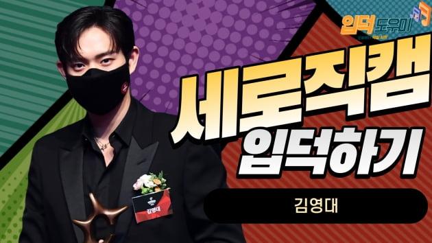 HK직캠 김영대, '이글이글 강렬한 상남자 눈빛' (올해의 브랜드 대상)