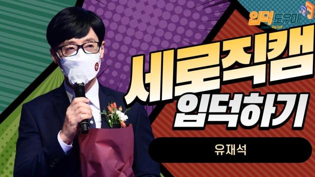 HK직캠|유재석, '명실상부 최고 예능인의 멋진 모습' (올해의 브랜드 대상)