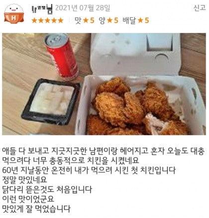 사진=배달앱 리뷰 캡처