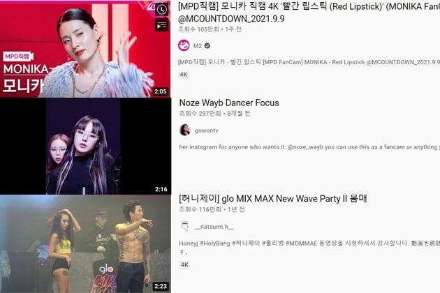 '스우파' 출연 댄서들의 직캠 영상이 유튜브에서 높은 조회수를 기록하고 있다. /사진=유튜브 캡처