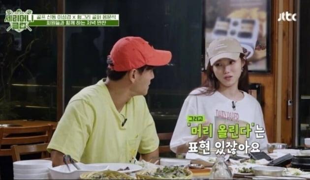 출처=JTBC '세리머니 클럽' 화면