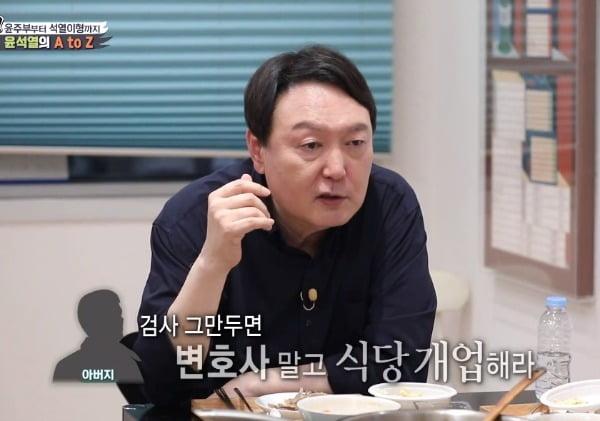 SBS 예능 '집사부일체'에 출연한 윤석열 전 총장. 사진=SBS 방송화면