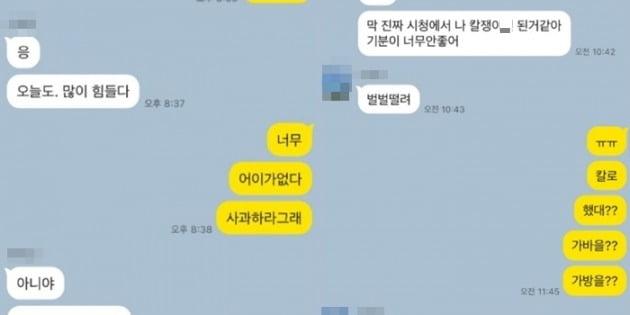 A 씨 유족이 공개한 모바일 메신저 대화 내용/사진=보배드림