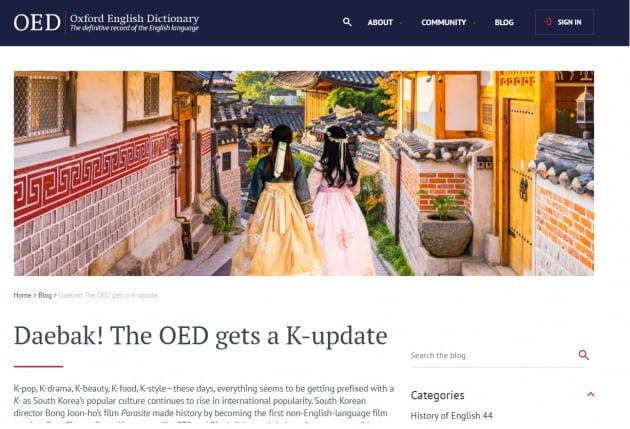 옥스퍼드 영어사전 홈페이지
