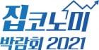 건영, 집코노미 박람회에 서울 여의도·분당 등지의 개발사업 '라포르테' 선봬