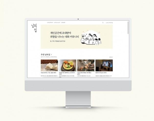 관심사 기반 모임 커뮤니티 '남의집' 서비스 화면 [사진=당근마켓 제공]