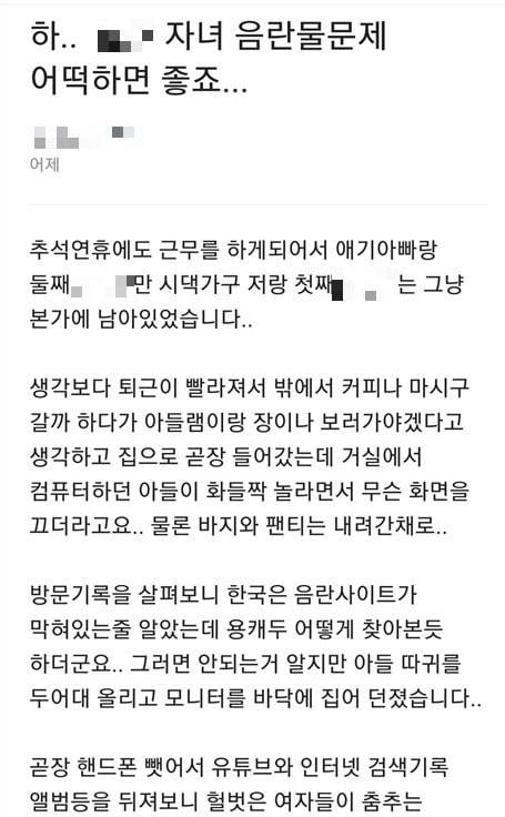 출처 = 직장인 익명 커뮤니티 '블라인드'
