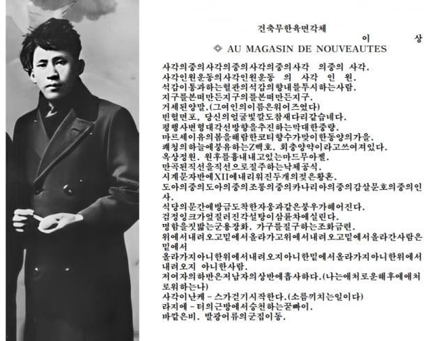 시인 이상과 그가 프랑스어와 일본어 등을 섞어 발표한 시 '건축무한육면각체'를 한국어로 옮긴 글.