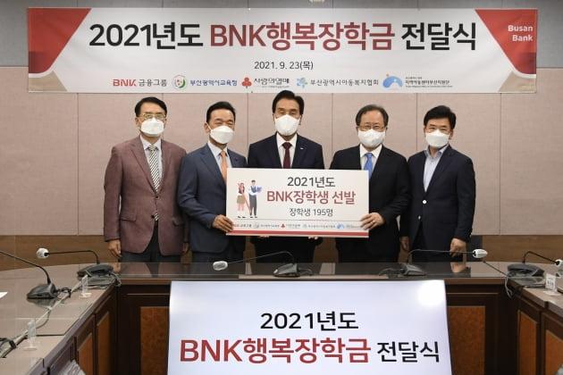 BNK금융그룹, 미래인재 육성 'BNK행복장학금' 2억8500만원 전달