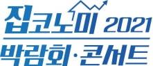 삼성물산, 집코노미 박람회에 브랜드 '래미안 리뉴얼' 소개