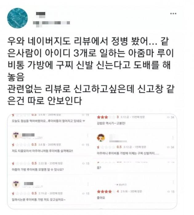 """""""김밥집 이모 루이비통 가방에 구찌 신발""""…별점 테러한 손님"""