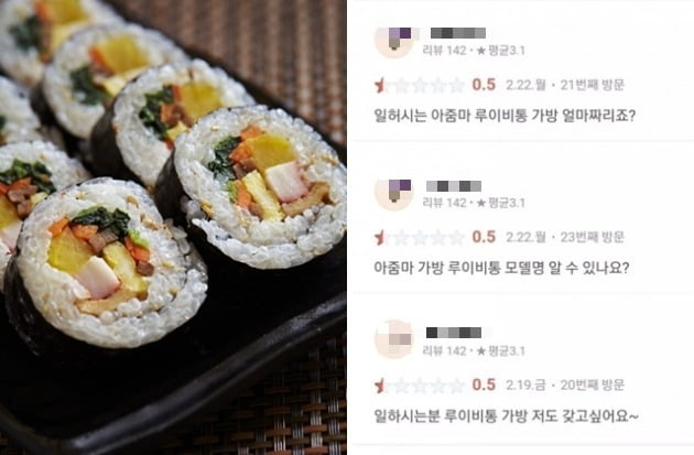 한 네티즌이 김밥가게 직원의 명품 가방을 비꼬는 글을 리뷰에 집요하게 올렸다. /사진=게티이미지, 온라인 커뮤니티