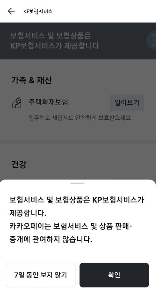 """카카오페이가 보험상품 판매 페이지에 """"자회사 GA인 KP보험서비스가 제공하는 상품으로 판매 중개 행위에 관여하지 않습니다"""" 문구를 추가했다. (사진 = 카카오페이 앱 캡처)"""