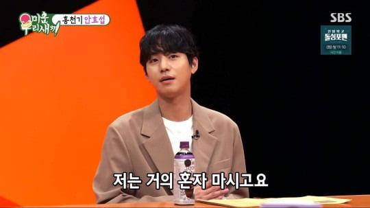 애주가라고 밝힌 배우 안효섭  /사진=SBS ''미운우리새끼' 영상 캡처