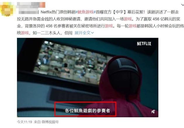 중국에서 불법 유툥되는 넷플릭스 '오징어 게임' 영상. 중국어 자막이 달려 있다./사진=웨이보 캡처