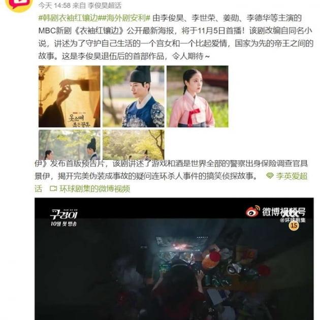 아직 방영도 안된 한국 드라마를 홍보하는 중국 웨이보 채널/사진=웨이보 캡처