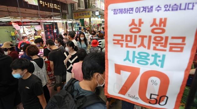 추석 전날인 지난 20일 서울 망원시장의 한 점포에 국민지원금(재난지원금) 이용 가능 안내문이 붙어 있다. 사진=연합뉴스