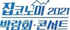 롯데건설,집코노미 박람회에 서울 마곡지구에 조성하는 '마이스 복합단지' 출품