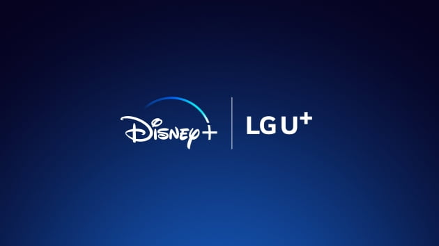 넷플릭스 이어 디즈니플러스까지 품은 LGU+…'국내 독점계약'