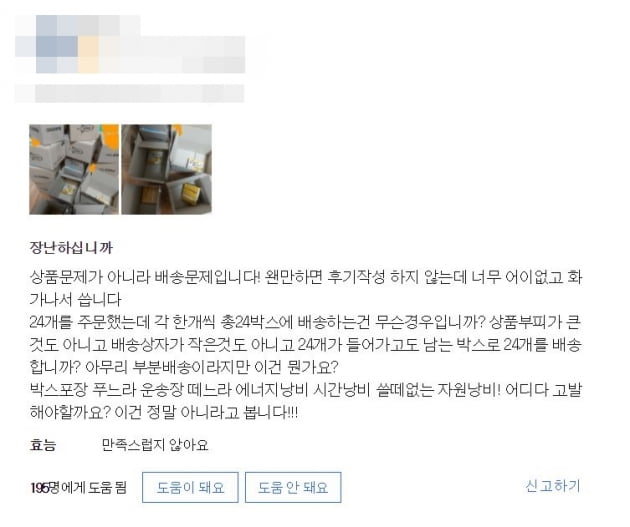 A review expressing dissatisfaction that the 24 identical products ordered were delivered in 24 boxes each / Photo = Coupang product review page