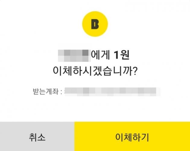 한 네티즌이 '오징어게임' 속 계좌번호가 실제로 있는 계좌라고 주장했다. /사진=온라인 커뮤니티