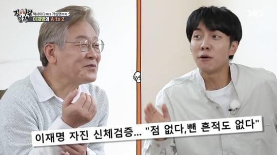 '집사부일체'에 출연한 이재명 경기도지사 /사진=SBS 방송화면 캡처