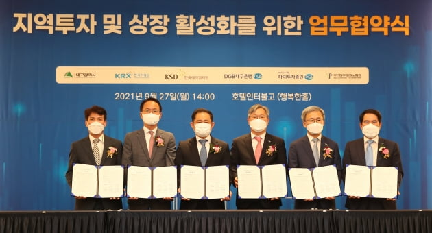 한국거래소, 대구시 등 5개 유관기관과 우량기업 투자유치 및 상장 지원 협약