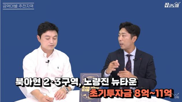 """""""6억으로 '강남3구' 새 아파트 선점하는 방법 있다"""" [집코노미TV]"""